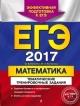 ЕГЭ-2017 Математика. Тематические тренировочные задания